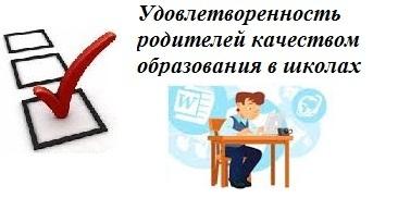 Удовлетворенность родителей качеством образования в школах